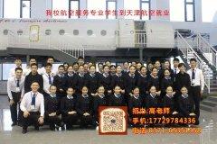 郑州高铁乘务学校今年我校毕业生到天津航空公司就