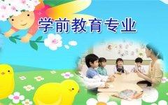 郑州高铁地铁学校学前教育